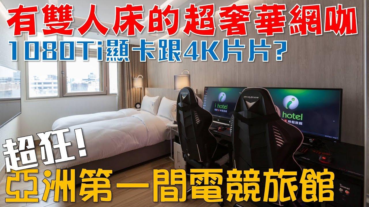sterne gamer hotel in taiwan f